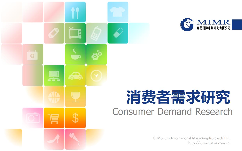 消费者需求研究